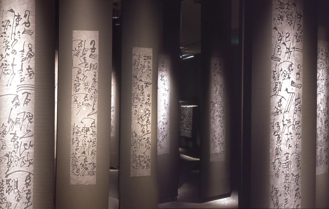 confucius_08-panoramique-sentence